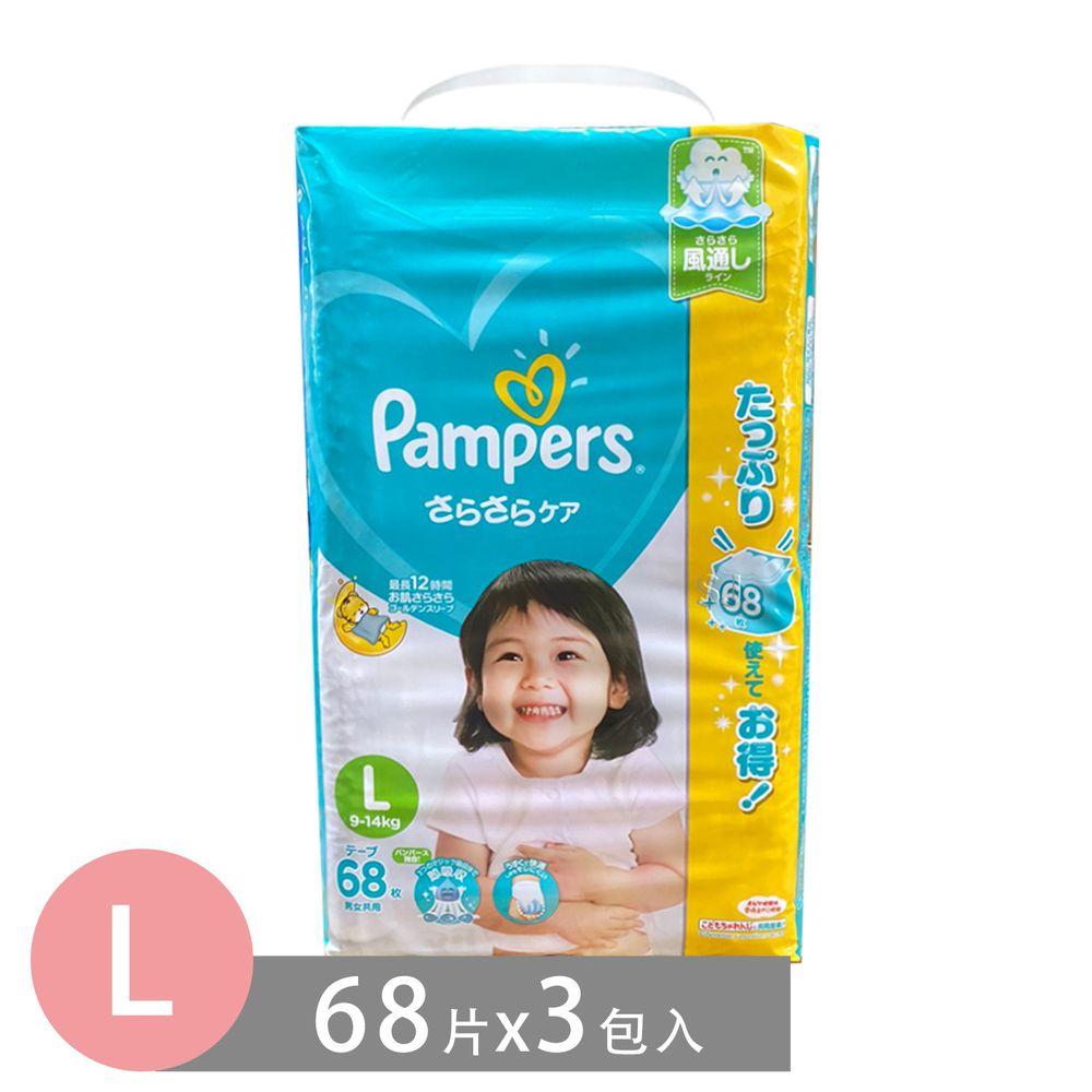Pampers 幫寶適 - 日本境內 巧虎增量版 黏貼型-黏貼型 (L[9-14kg])-68枚*3包入(日本原廠公司貨 平行輸入)