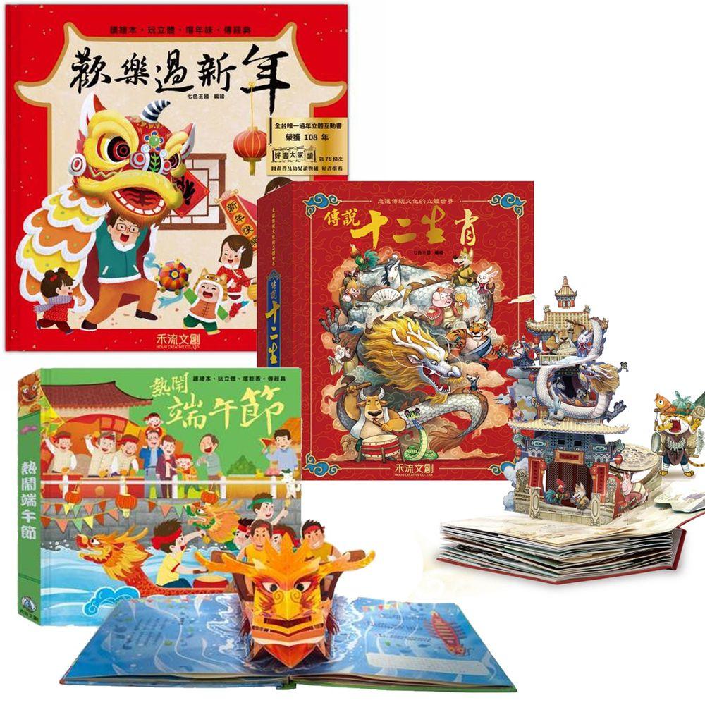 禾流文創 - 傳承千年傳統文化經典立體套書(3冊):傳說十二生肖+歡樂過新年+熱鬧端午節