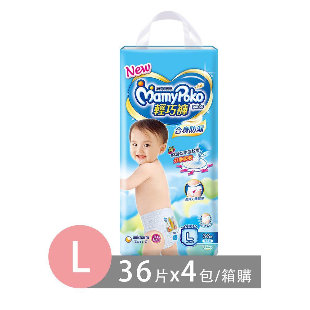 滿意寶寶 - 滿意寶寶輕巧褲-男用 (L [9-14kg])-36片x4包/箱