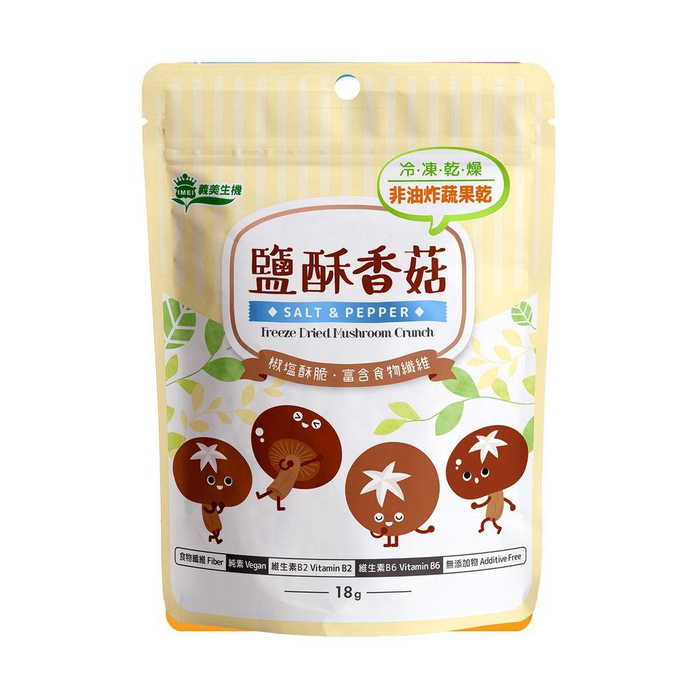 義美生機 - 鹽酥香菇-25g/包