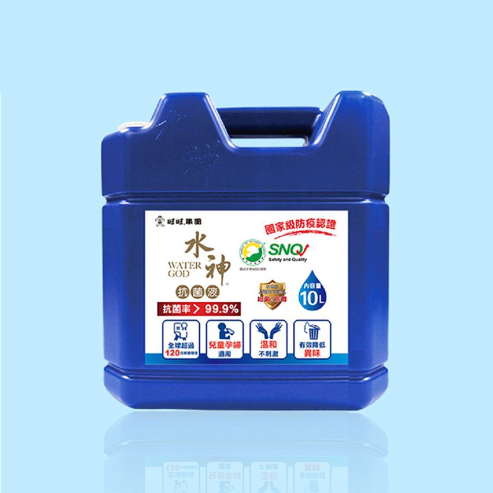 水神 - 抗菌液10L桶裝水
