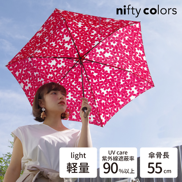 日本 nifty colors 輕量抗 UV 晴雨傘/吸水套/書包雨衣