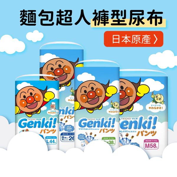 日本 王子Nepia Genki! 麵包超人褲型尿布
