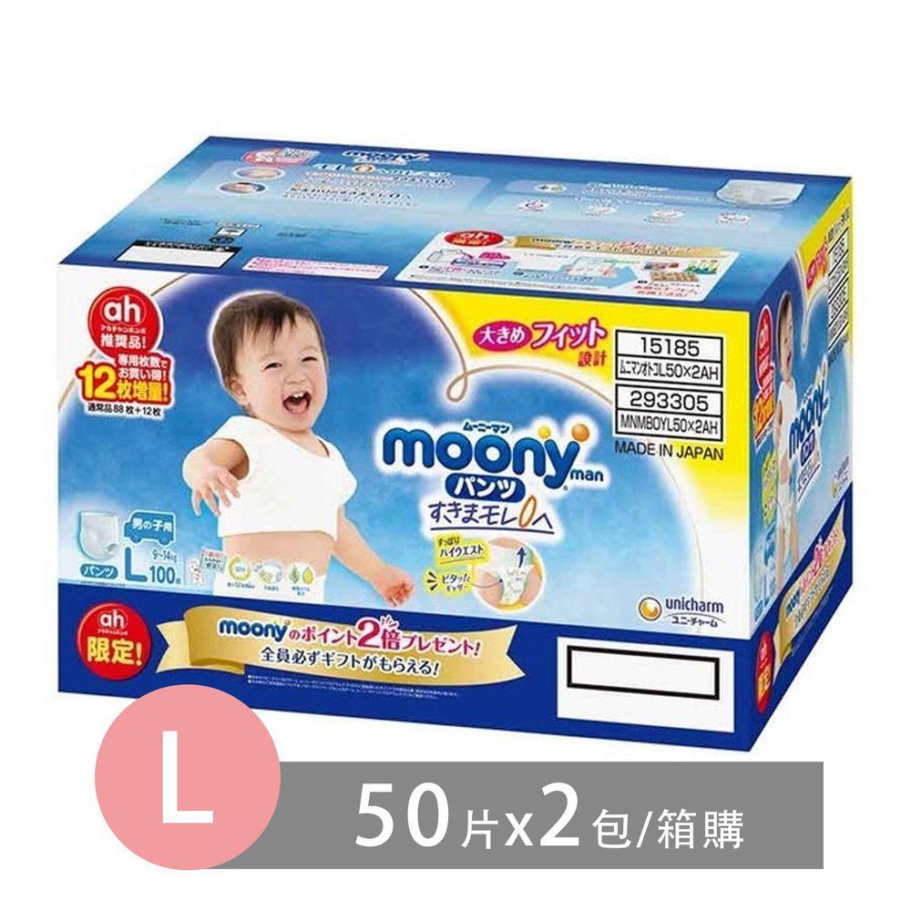 akachan honpo - MOONY頂級超薄男女褲-AH專賣品 (男L50片X2包)-體重9-14公斤