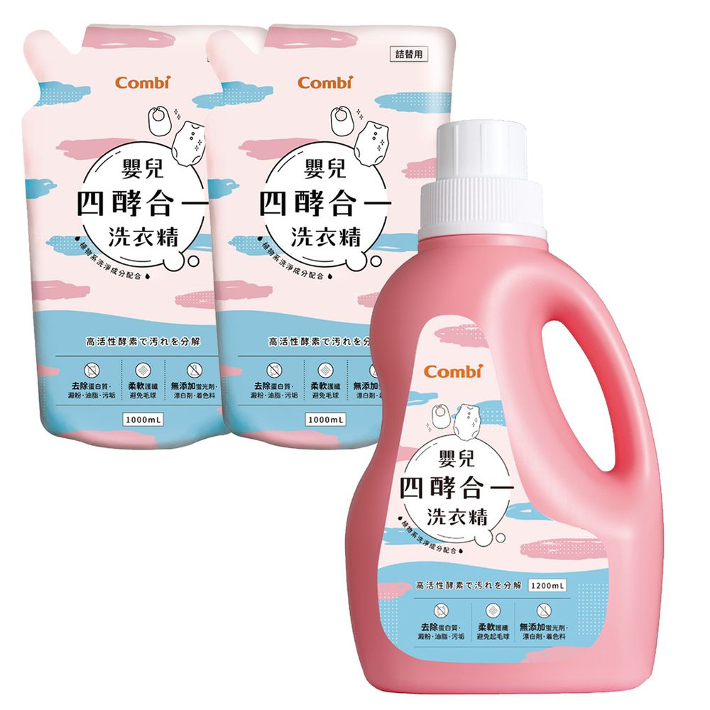 日本 Combi - 嬰兒四酵合一洗衣精促銷組-1罐+2補-1200ml+1000mlx2