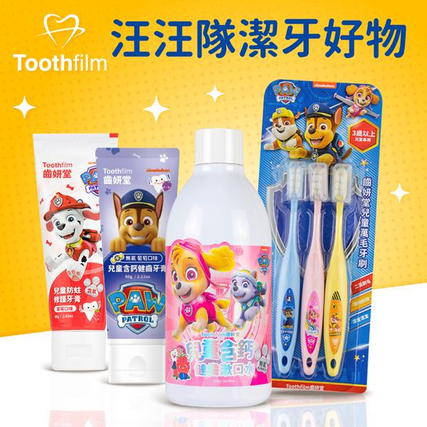 媽咪圈瘋搶!台灣【齒妍堂】幼童潔牙用品大集合