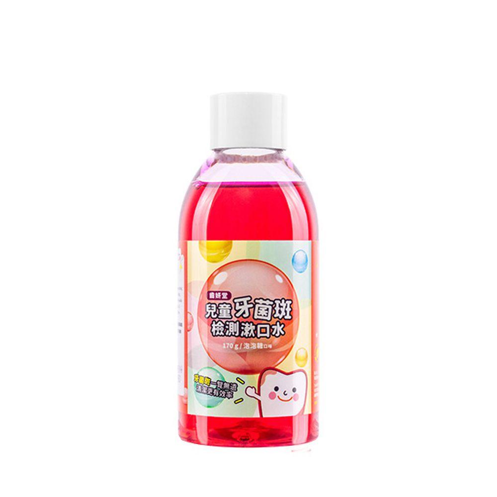 齒妍堂 - 兒童牙菌斑檢測漱口水-泡泡糖口味-(無氟,可吞食)-170ml