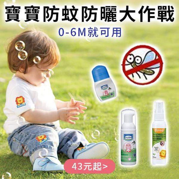 寶寶防蚊防曬大作戰!拒當紅豆冰