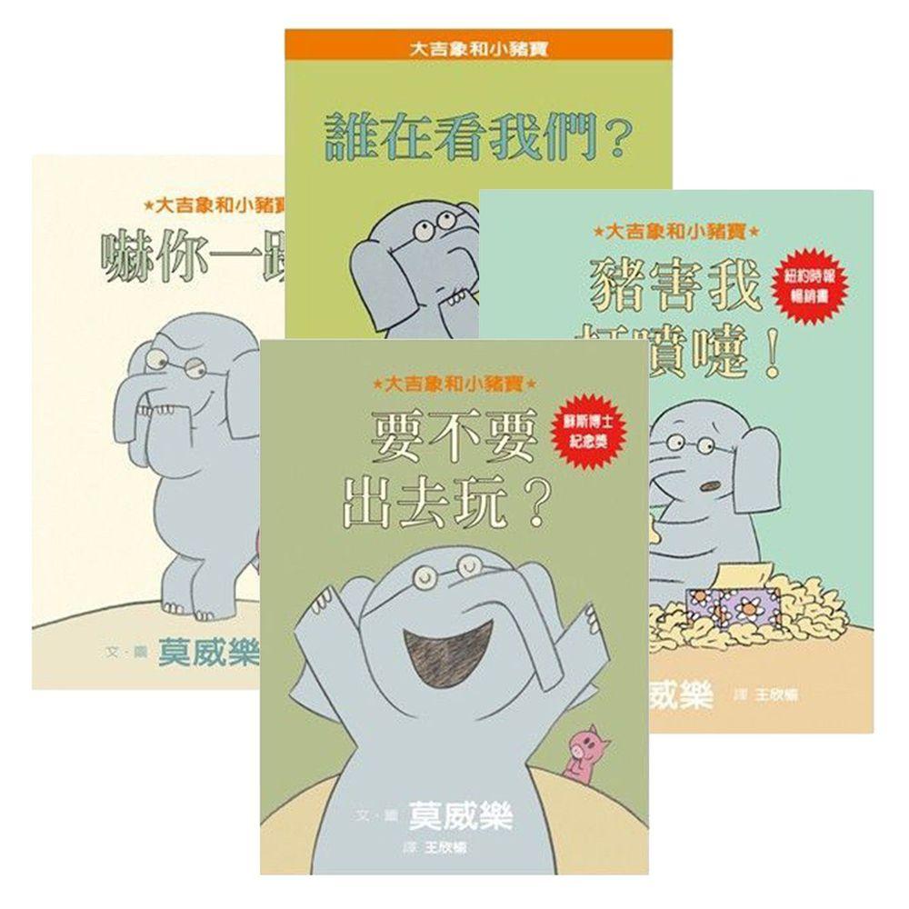 格林文化 - 【合購組】大吉象小豬寶組合