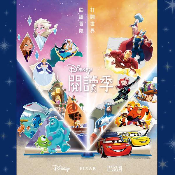滿3件7折起【迪士尼閱讀季】2-8歲都能讀!迪士尼團隊鉅獻:幼兒繪本、雙語繪本、迷宮書!
