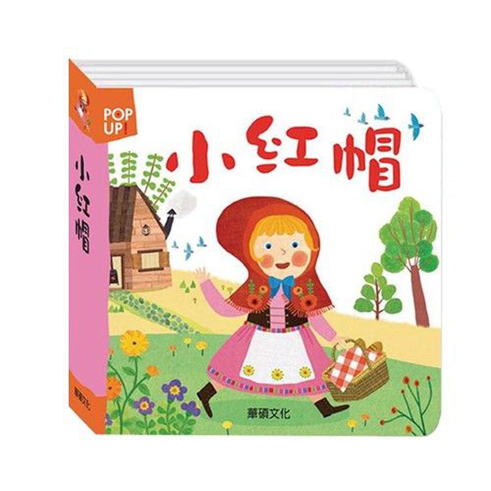 立體繪本世界童話-小紅帽