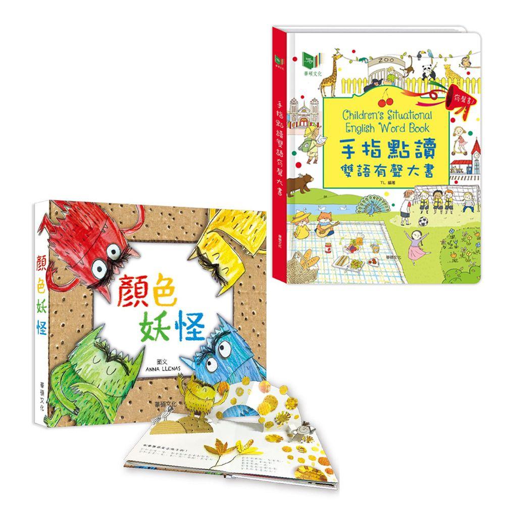 手指點讀雙語有聲大書+顏色妖怪(中文)