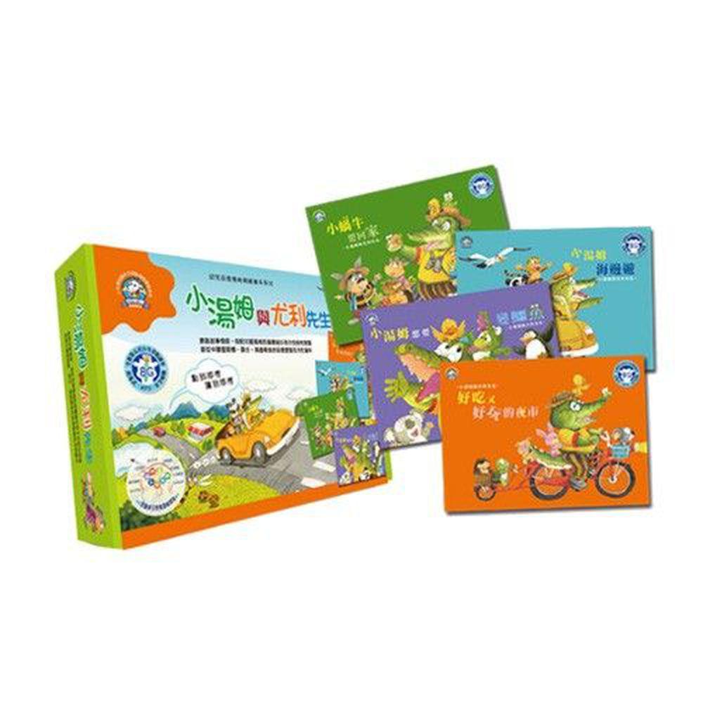 (加購)小湯姆與尤利先生(點讀版)-精裝4冊/盒裝