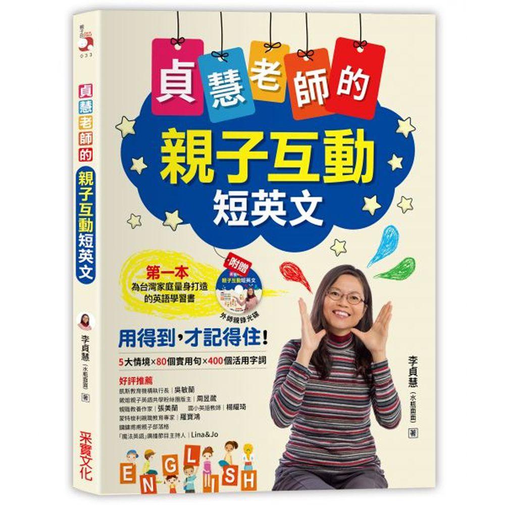 貞慧老師的親子互動短英文(1書1光碟)