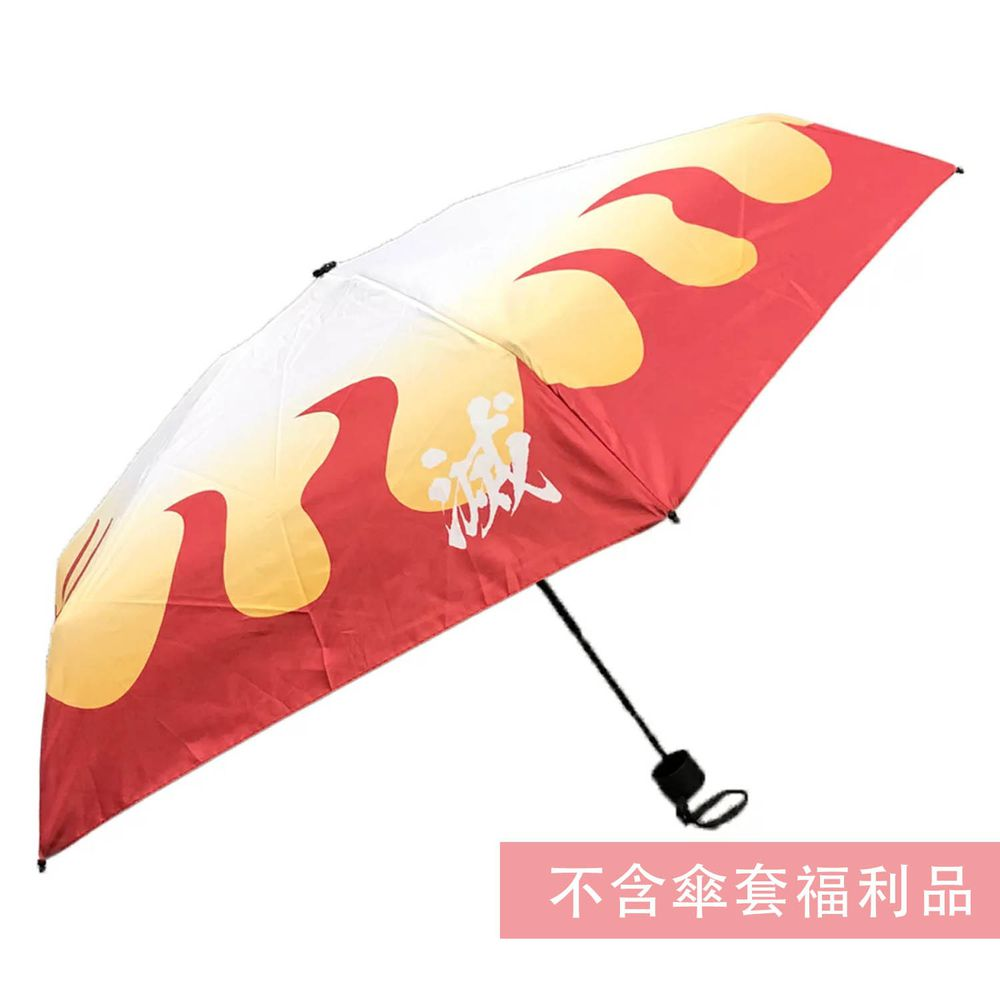 日本代購 - (微瑕新品) 鬼滅之刃 輕量迷你折疊傘(不含傘套)-煉獄杏壽郎