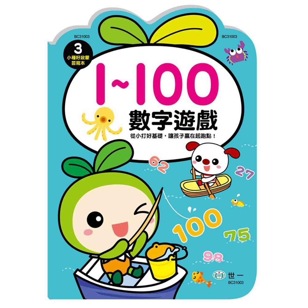 世一文化 - 數字遊戲1-100(小種籽習寫本)