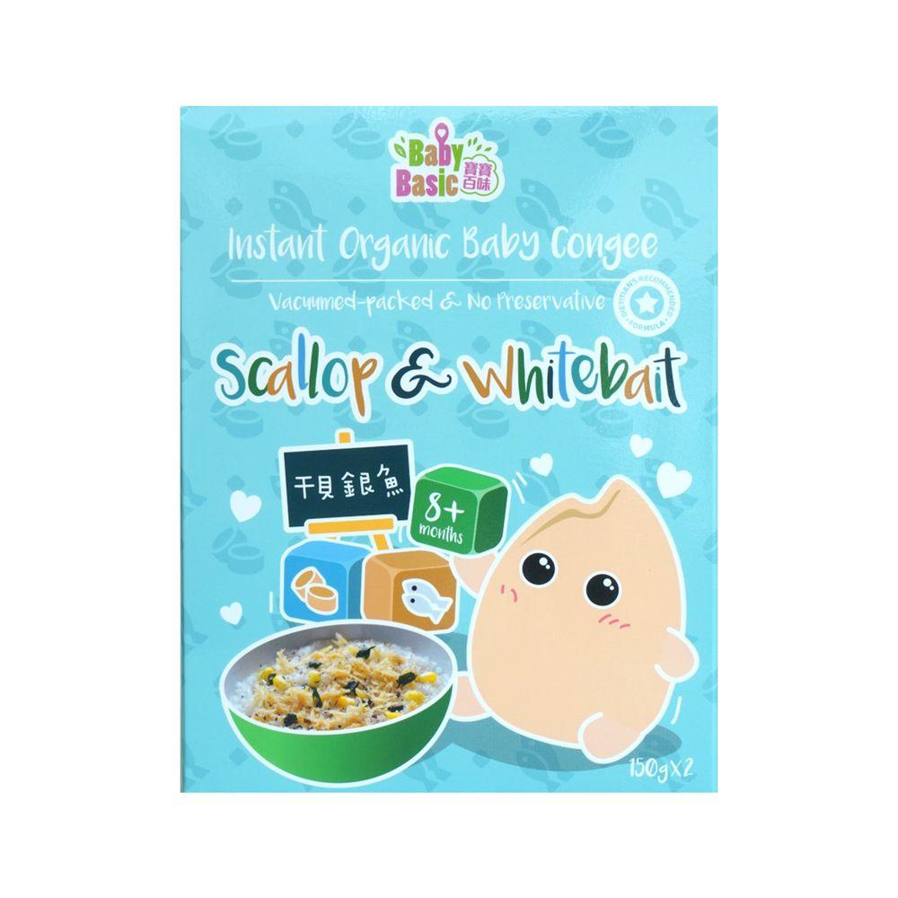 香港寶寶百味 - 即食米米粥 (一盒2入)  (8+)-干貝銀魚-150g/入