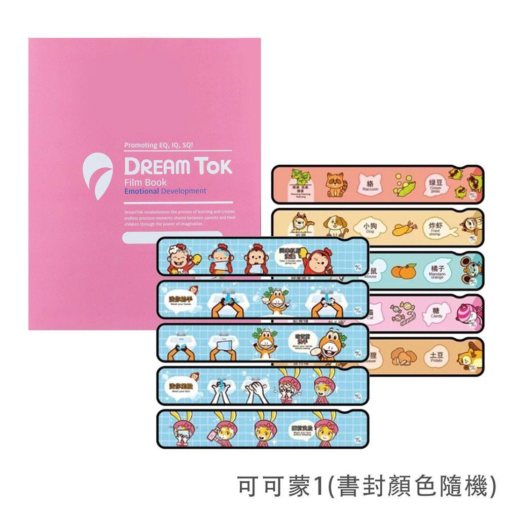韓國 DreamTok - 幻燈片故事書:可可蒙1-養成良好習慣(語言:英.韓.中.日.越.印)