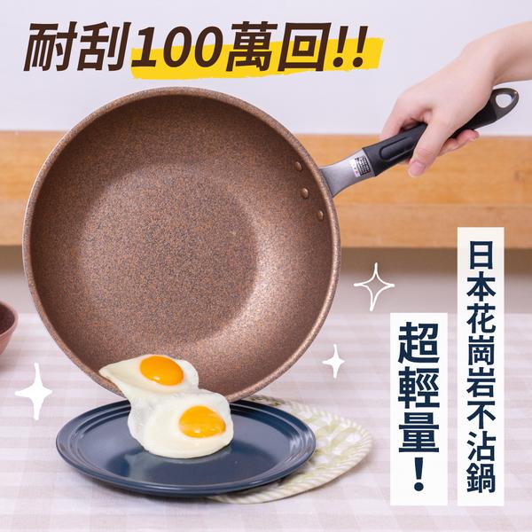 超輕量!單手就能甩鍋!日本原裝 花崗岩不沾鍋,手腕好輕鬆