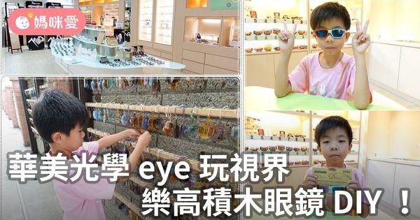 【台南親子旅遊】華美光學eye玩視界,樂高積木眼鏡DIY!
