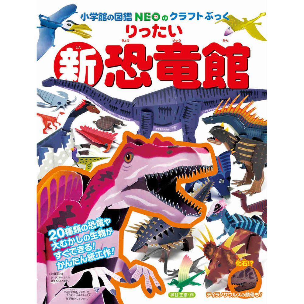 精緻寫實立體摺紙圖鑑-新!恐龍館-20種類