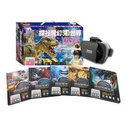 探祕魔幻3D世界【VR+AR互動魔法書】