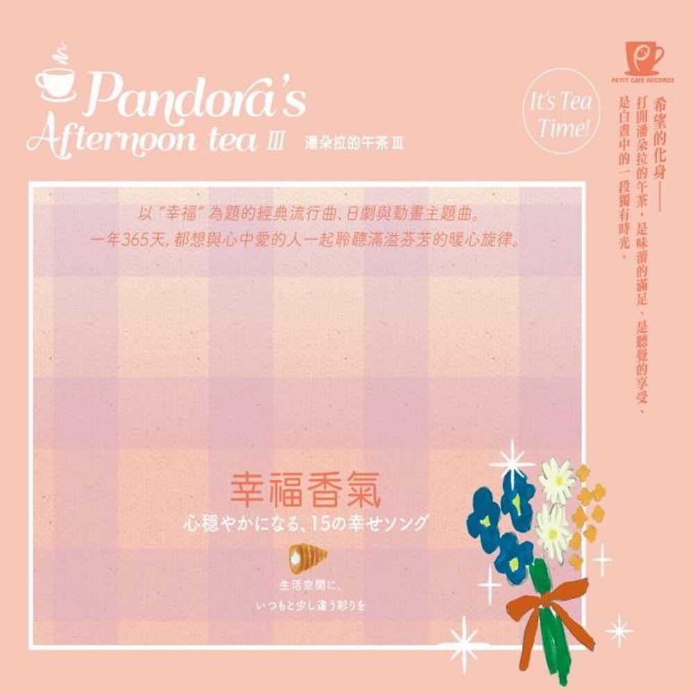金革唱片 Jingo Records - 潘朵拉的午茶III -幸福香氣