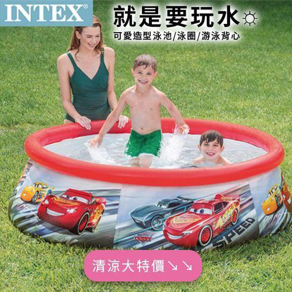 就是要玩水☼【美國INTEX】可愛造型泳池 / 泳圈/ 游泳背心☼清涼大特價↘↘
