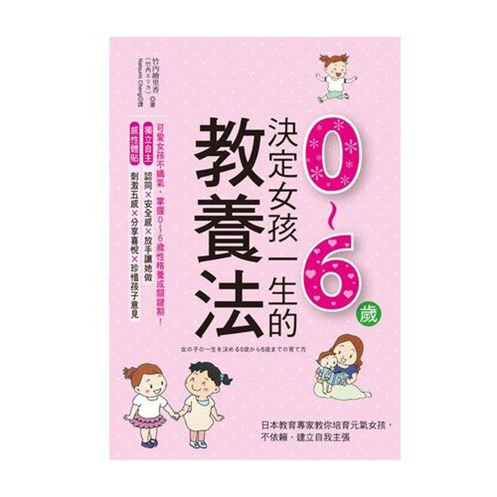 決定女孩一生的0~6歲教養法