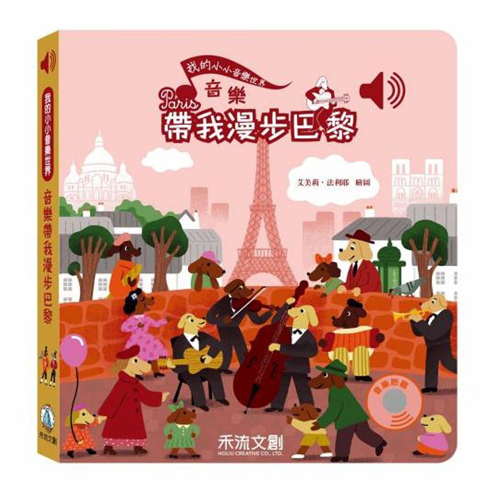 我的小小音樂世界-音樂帶我漫步巴黎