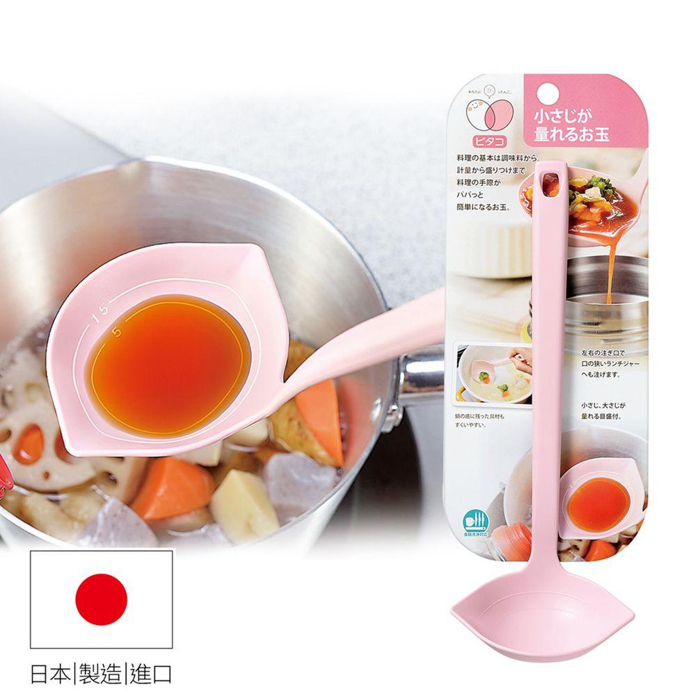 日本下村工業 Shimomura - 粉色多用途料理計量式湯勺PC-201