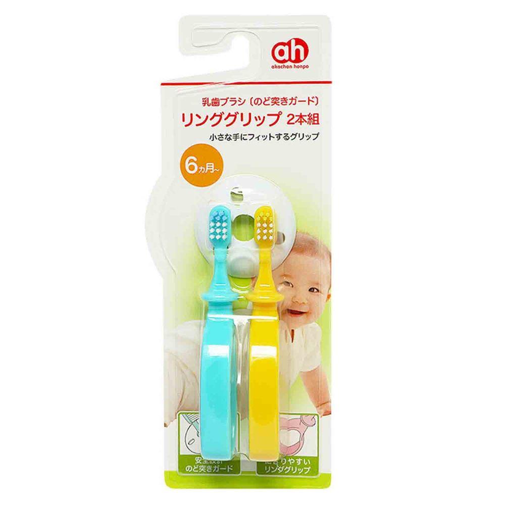 akachan honpo - 乳齒用防吞牙刷(圓圈握柄) 2隻-藍色+黃色