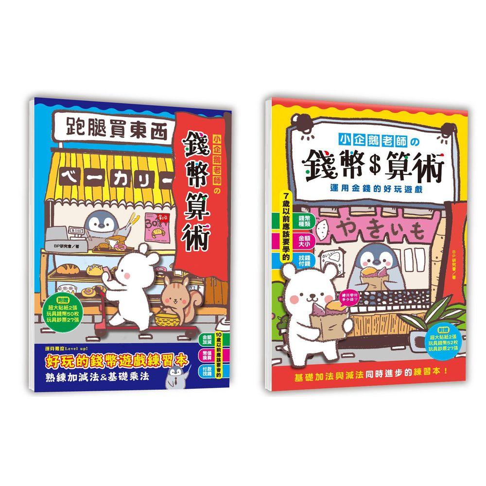 幼福文化 - 小企鵝老師的錢幣算術-【2本合購】運用金錢的好玩遊戲+跑腿買東西!
