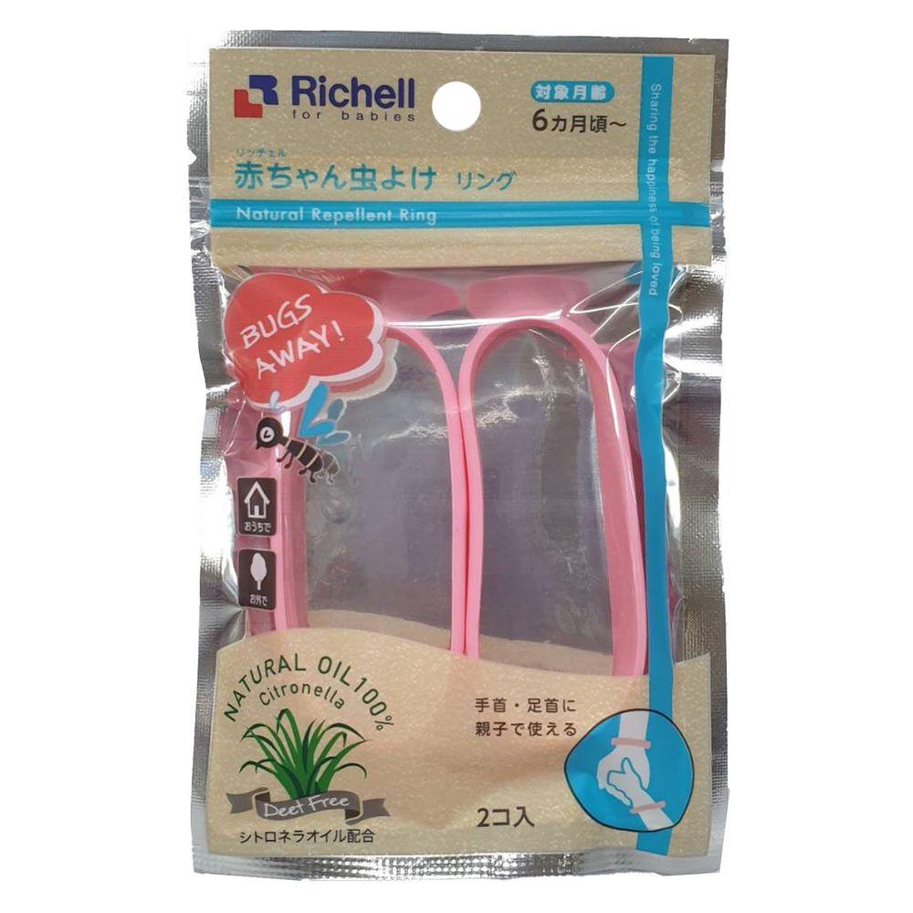 日本 Richell 利其爾 - 防蚊手環-簡約型(一袋2入)-粉 (6個月以上適用)