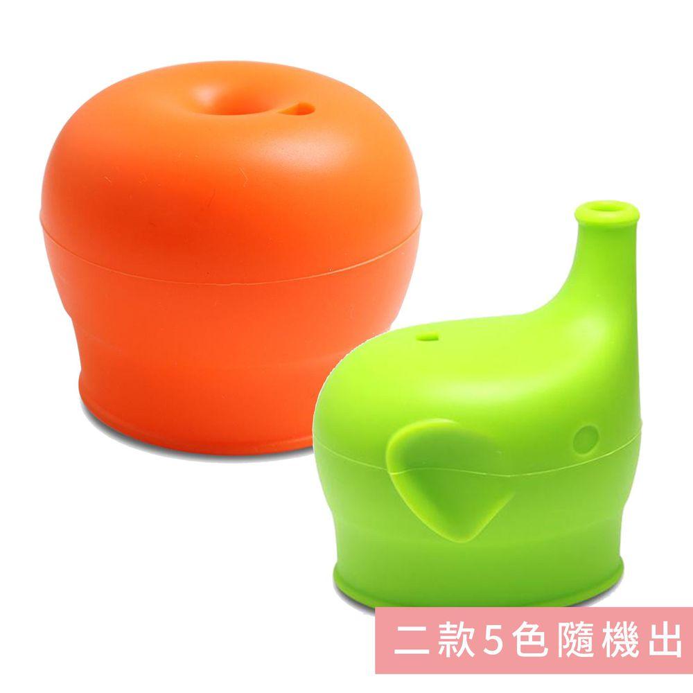 紐西蘭 HaaKaa - 防溢漏杯套1+1組合-二款5色隨機出-吸管杯套+大象鴨嘴杯套各1個