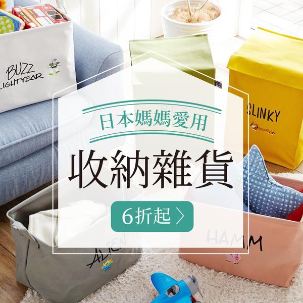【日本居家收納特輯】打造可愛整潔兒童房