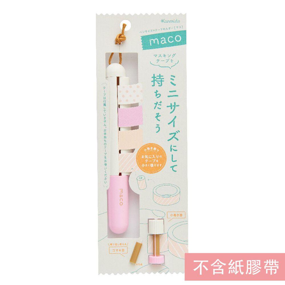 日本文具 Kanmido - maco 筆式紙膠帶收納切割器-粉 (15mm專用)-不含紙膠帶