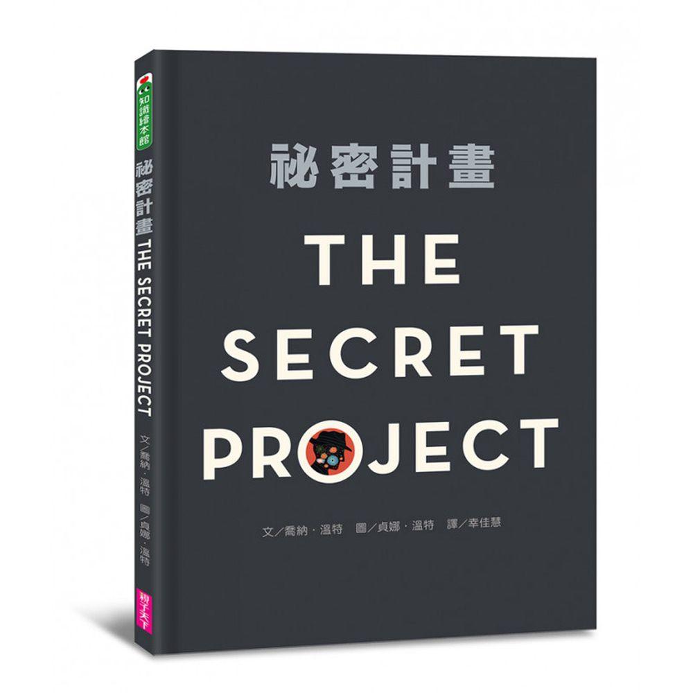 【幸佳慧推薦】祕密計畫|帶孩子從第一顆原子彈的故事思考世界