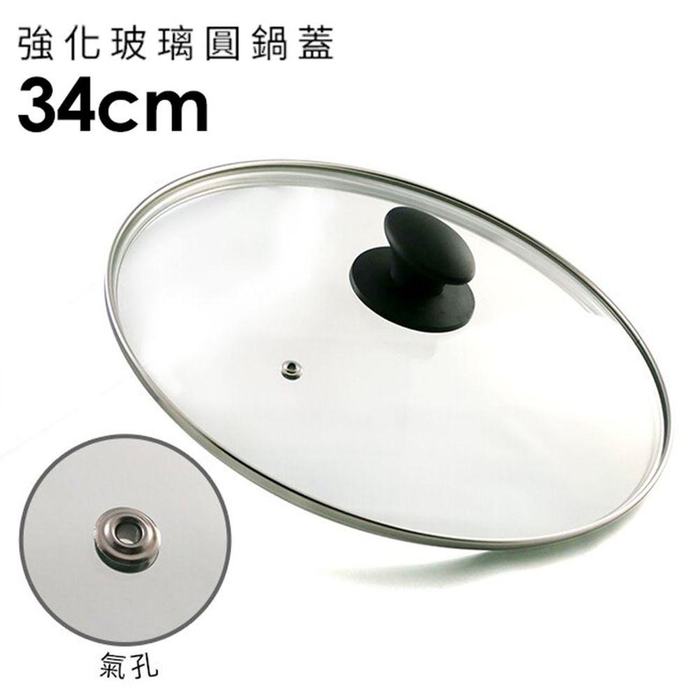 日本北陸 hokua - 強化玻璃圓鍋蓋-34cm(含不鏽鋼氣孔+防燙時尚珠頭)-33.7x35.2cm