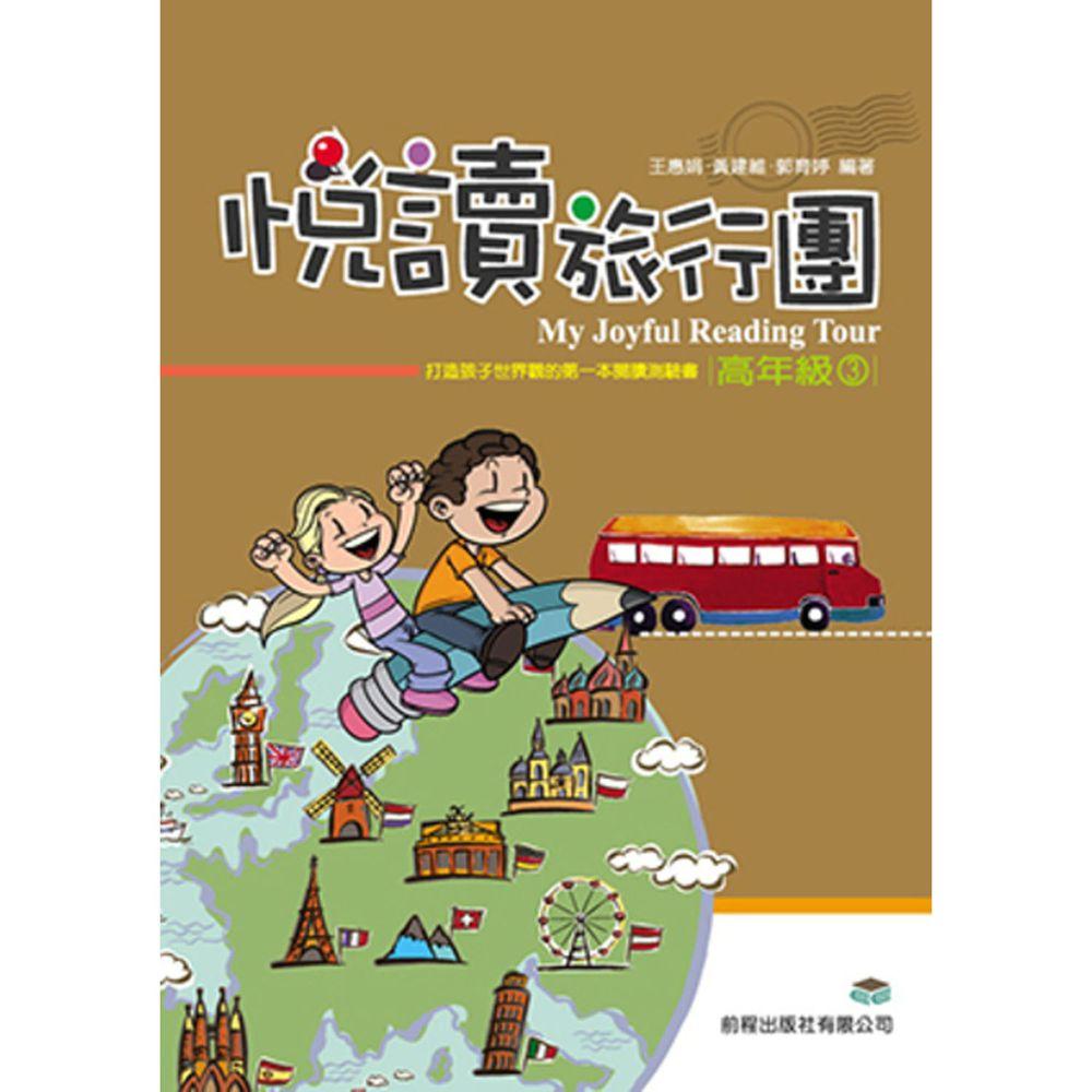 悅讀旅行團-高年級(3)