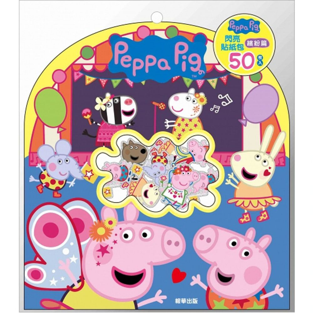 閃亮貼紙包-粉紅豬小妹