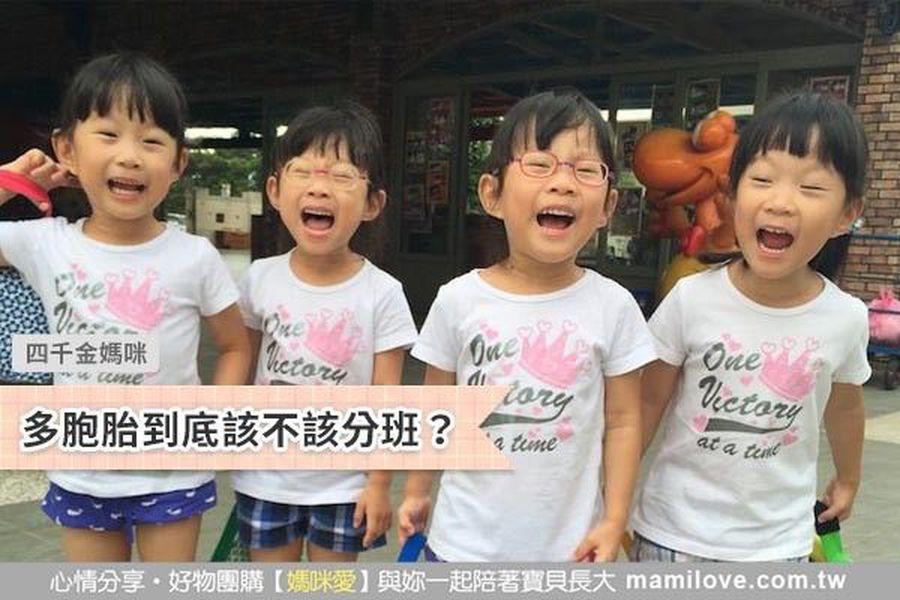 多胞胎到底該不該分班?