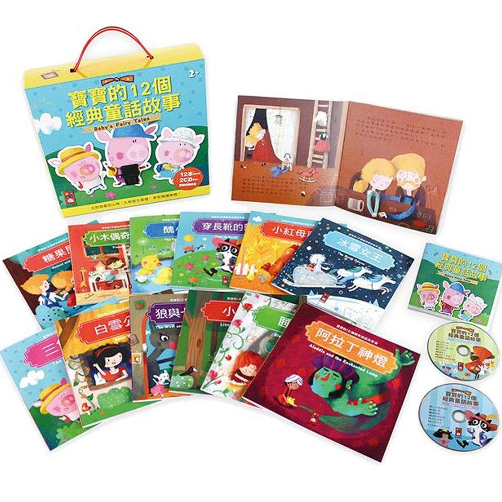 寶寶的12個經典童話故事-12書+2CD