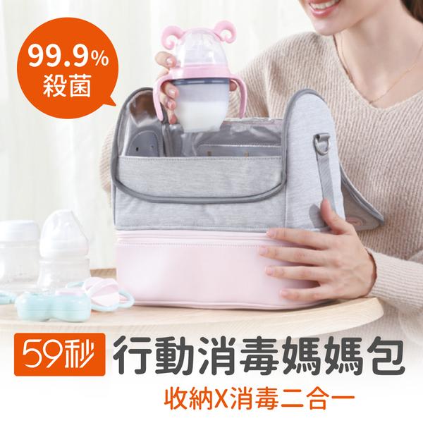 59S 紫外線消毒媽媽包,一鍵殺菌99.9%