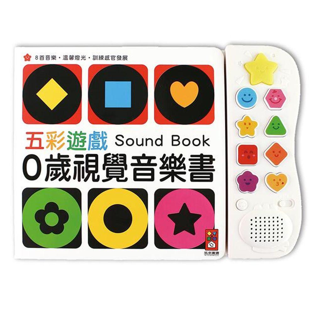 0歲視覺音樂書-五彩遊戲