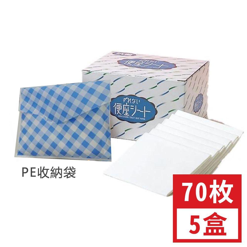 日本代購 - 日本製黏貼式馬桶坐墊紙(內附贈隨身收納包) (38x43cm)-70枚/盒*5盒