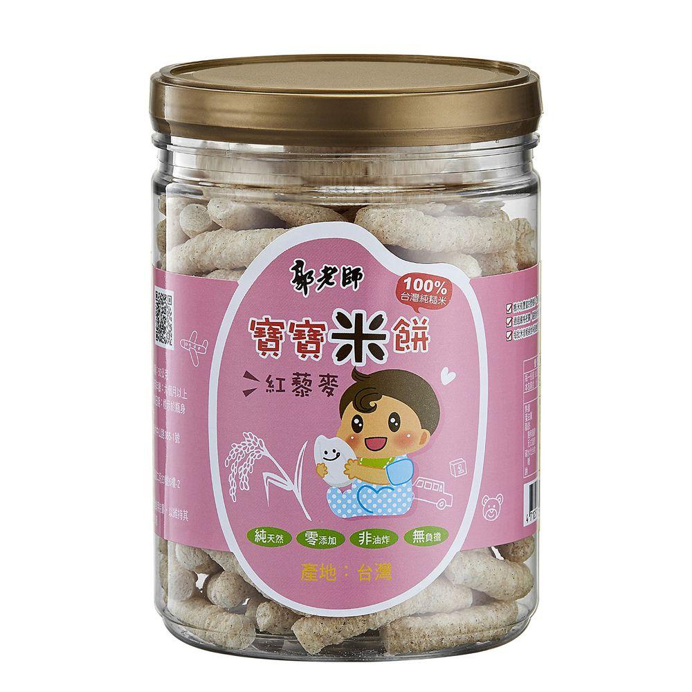 郭老師養生料理 - 寶寶米餅 紅藜麥(罐)-淨重50g