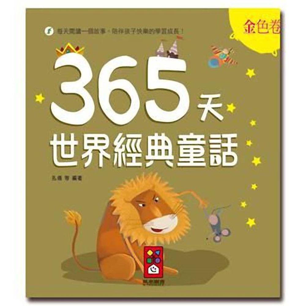 金色卷-365天世界經典童話