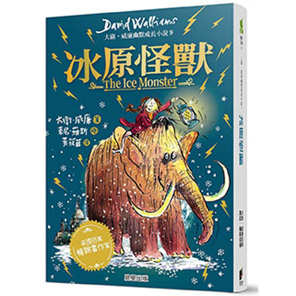 冰原怪獸:大衛.威廉幽默成長小說9