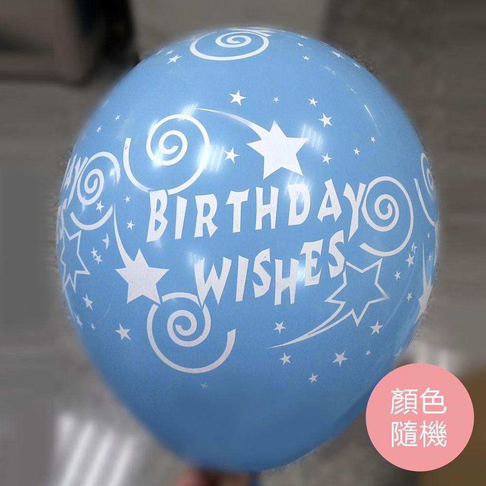 大倫氣球 - 12吋-五面印刷 圓形氣球-生日-顏色隨機-6顆12吋氣球